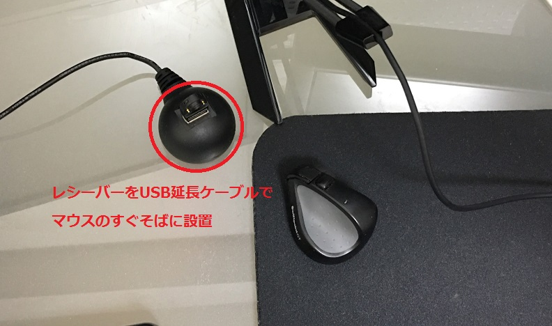 Swiftpoint GT500の通信が頻繁に切れるのでレシーバーをマウスの近くに設置したら解決した件1