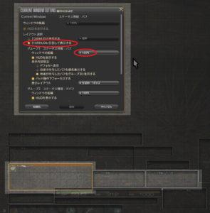 新生FF14パッチ4.1で追加されたHUDレイアウト機能拡張~バフ・デバフ表示のカスタマイズが意外と便利2