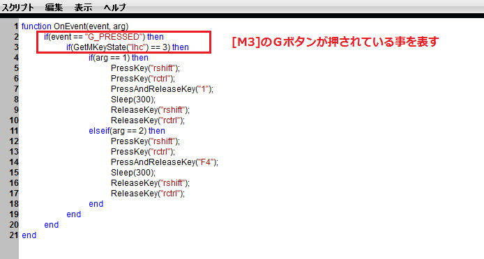 マクロ演奏をロジクールG13でやってしまうための補助ツールとか~新生FF14パッチ4.15詩人の楽器演奏7