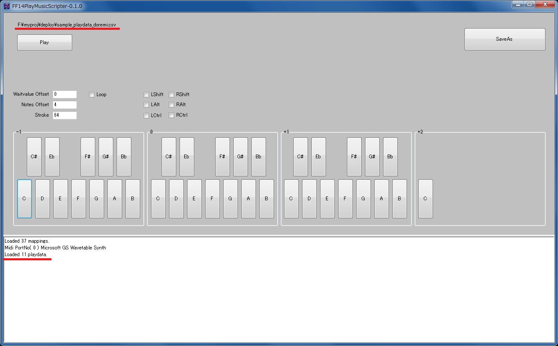 マクロ演奏をロジクールG13でやってしまうための補助ツールとか~新生FF14パッチ4.15詩人の楽器演奏11