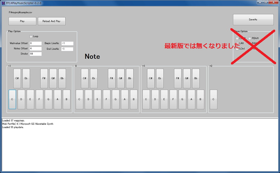 FF14PlayMusicScripter Ver0.4.0の変更点について