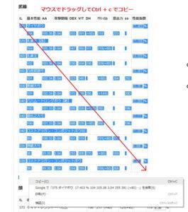 LibreOfficeで装備の性能値をグラフ化3