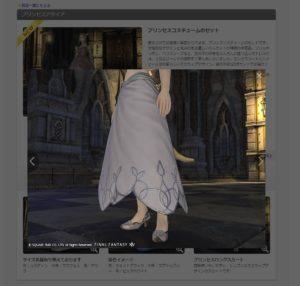 プリンセスコスチュームセットの足装備が待望のちゃんとしたハイヒール!~新生FF14ミラプリ2