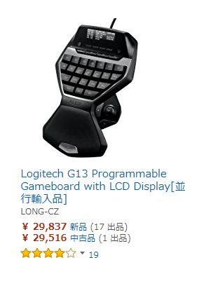 ロジクールG13並行輸入Amazon価格