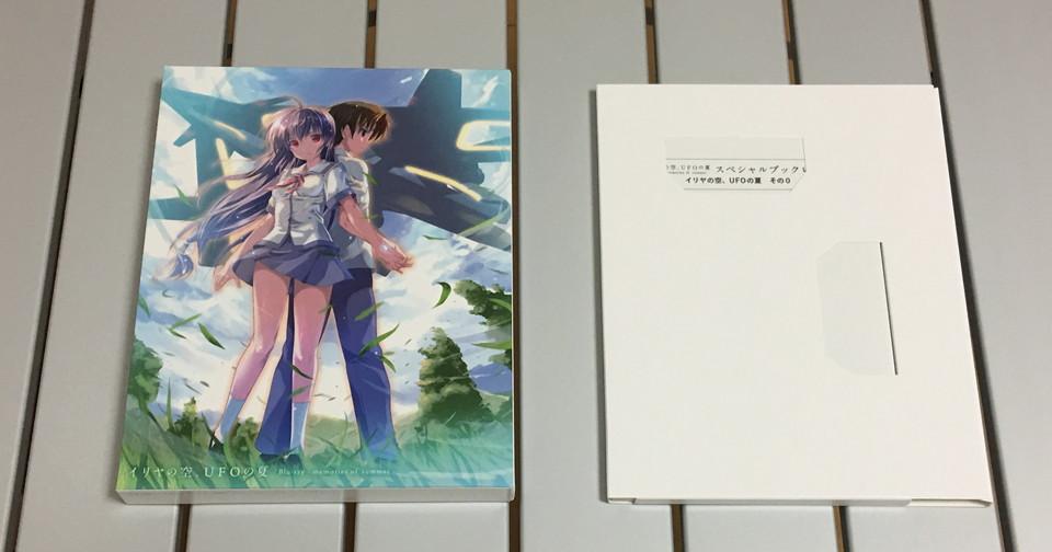 サムネ・イリヤの空、UFOの夏Blu-ray BOX購入~3話のピンボケは直ってません
