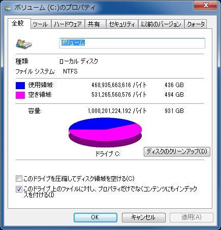 CドライブのSSDを容量の大きいものにOSごと乗せ替える手順9