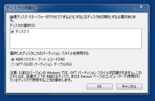 CドライブのSSDを容量の大きいものにOSごと乗せ替える手順1