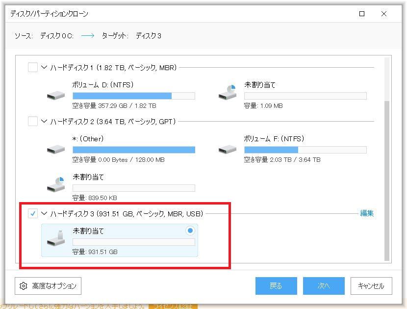 CドライブのSSDを容量の大きいものにOSごと乗せ替える手順5