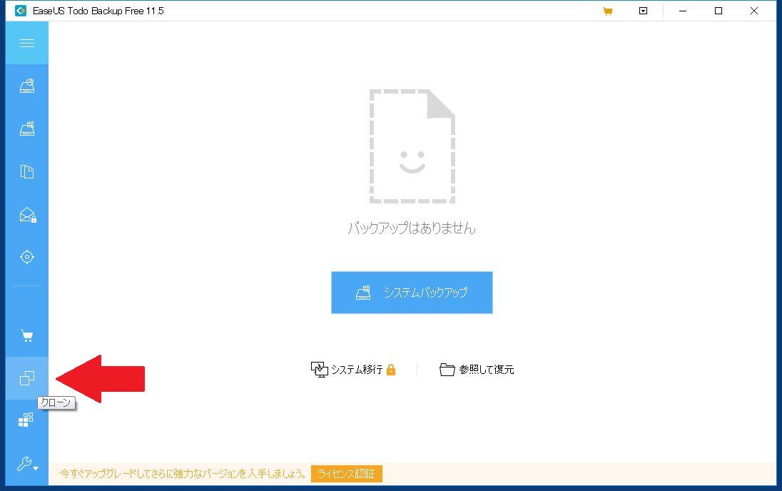 CドライブのSSDを容量の大きいものにOSごと乗せ替える手順3