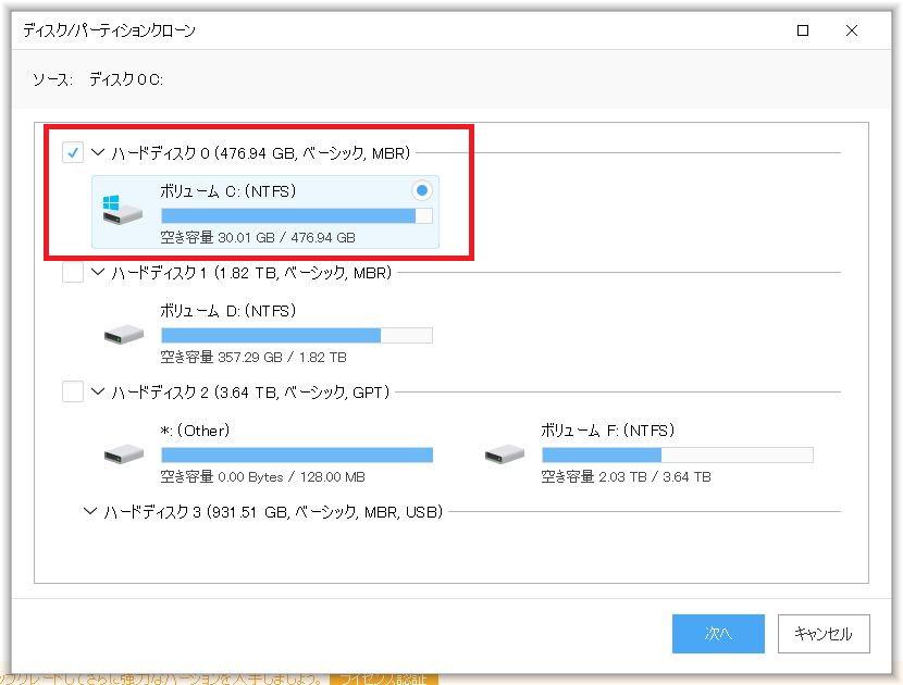 CドライブのSSDを容量の大きいものにOSごと乗せ替える手順4