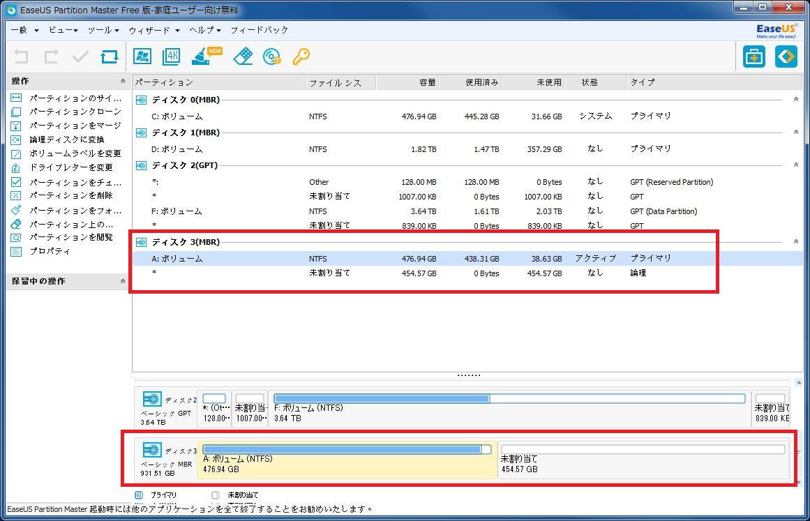 CドライブのSSDを容量の大きいものにOSごと乗せ替える手順6
