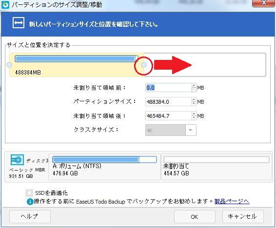 CドライブのSSDを容量の大きいものにOSごと乗せ替える手順7