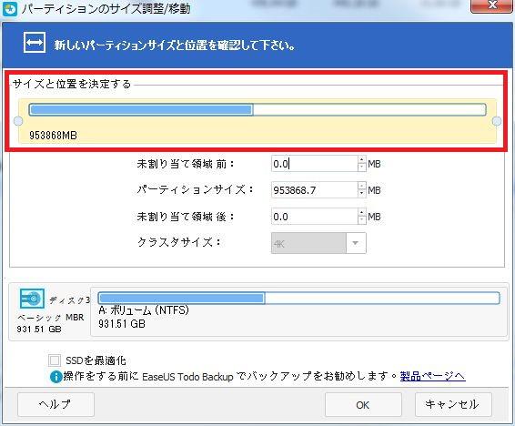 CドライブのSSDを容量の大きいものにOSごと乗せ替える手順8
