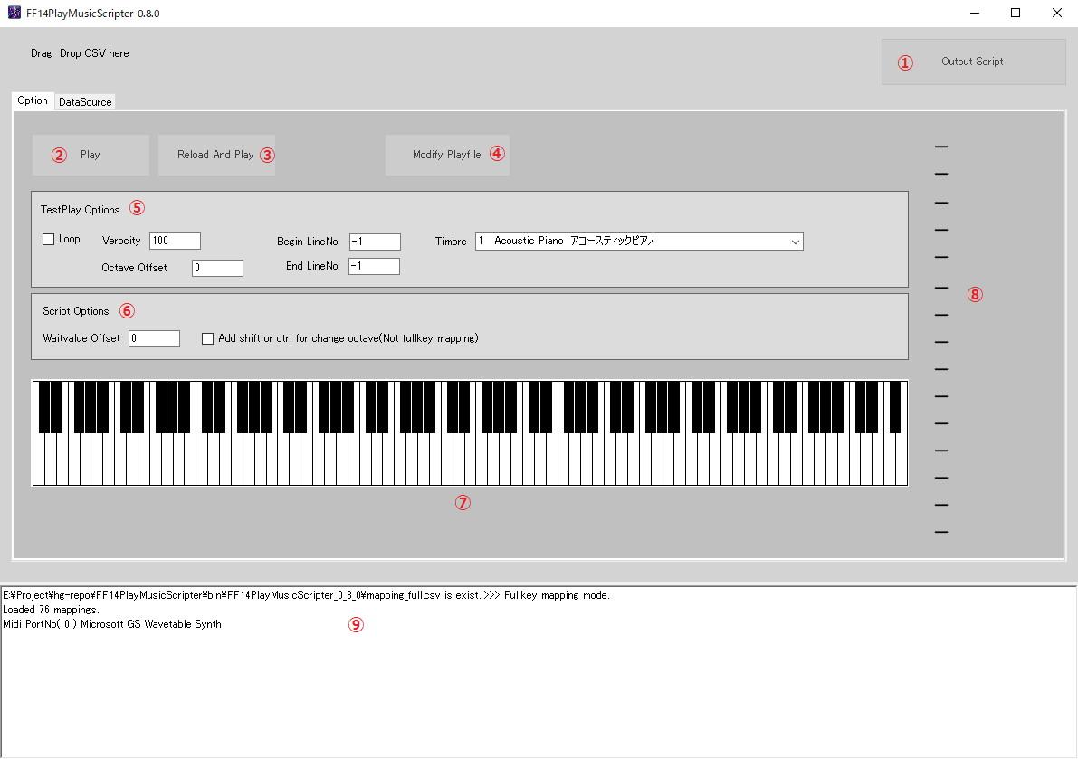 FF14PlayMusicScripter Ver0.8.0説明3