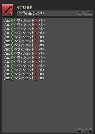 連打マクロを使ったらどれだけウェポンスキル発動回数・DPSが下がるのか計測してみた~レイド想定12分間1