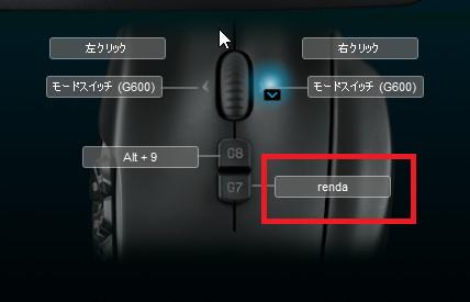 ロジクールデバイスのマクロでマウスクリック連打を設定する方法13