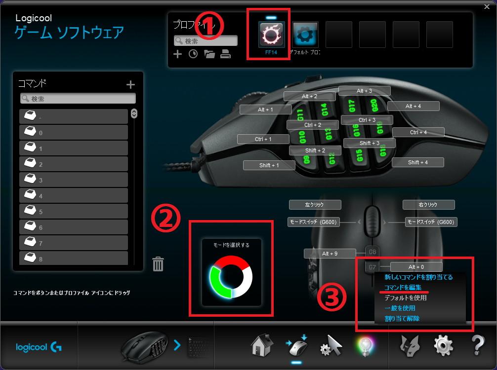 ロジクールデバイスのマクロでマウスクリック連打を設定する方法1