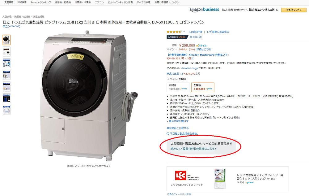 日立BD-SX110CLをAmazon家電おまかせサービスで購入したのでレビューしてみる1