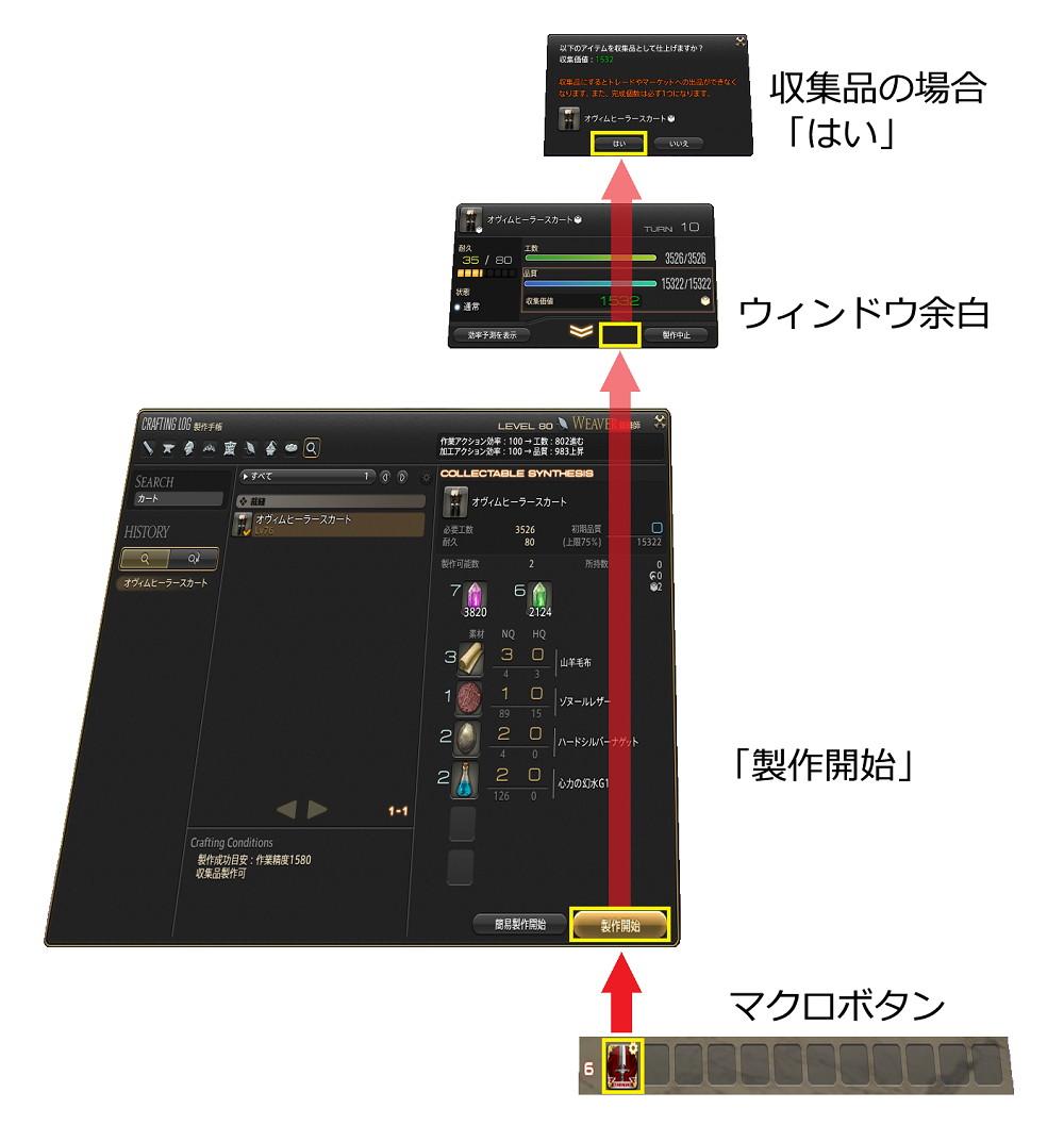 ロジクールのマウスクリック連打だけでクラフターマクロをループ実行する方法7
