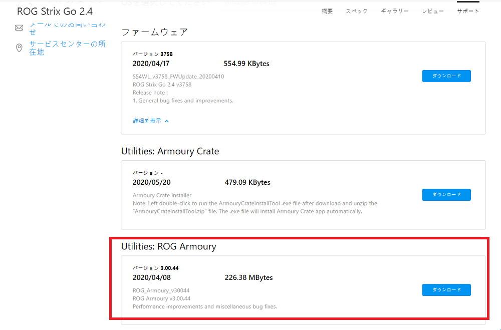 テレワーク用ノイズキャンセリングマイクとしてASUS ROG STRIX GO 2.4を買ったのでレビューしてみる6