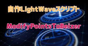 アイキャッチ・自作Lightwave用スクリプト:ModifyPointsToBeizer~選択頂点をベジェ曲線上に並べる
