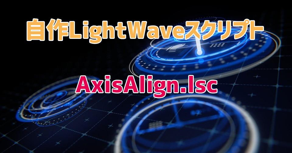 アイキャッチ・自作Lightwave用スクリプト:AxisAlign~背景の直線を軸にして前景の頂点を筒状に並べる