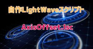 アイキャッチ・自作Lightwave用スクリプト:AxisOffset~背景の直線を軸にして前景の頂点にオフセットを加える