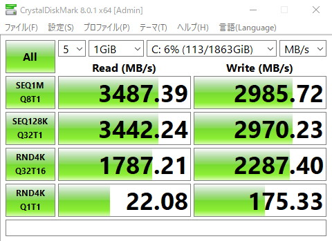 SATA3 SSDからNVMeのM.2 SSDに変えるとどのぐらい爆速になる?ゲームのロードは?~Western Digital SN750レビュー5
