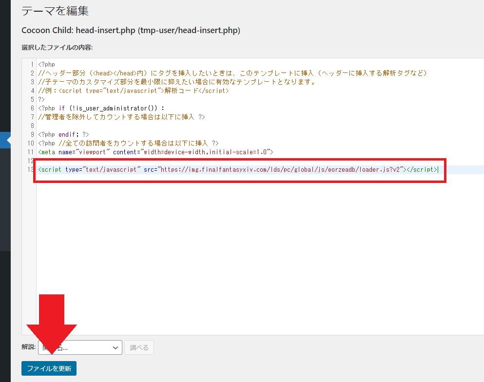 WordPressのCocoonテーマにFF14ツールチップを埋め込む方法4